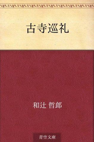 Koji junrei  by  Tetsuro Watsuji