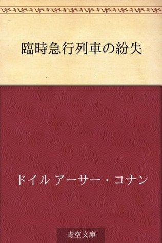 Rinji kyuko ressha no funshitsu Arthur Conan Doyle