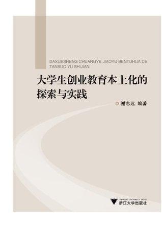 大学生创业教育本土化的探索与实践  by  谢志远