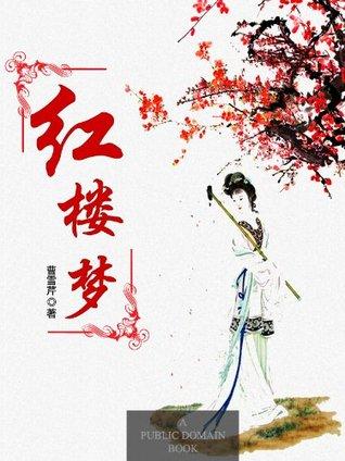 红楼梦 (古典名著普及文库)  by  Cao Xueqin