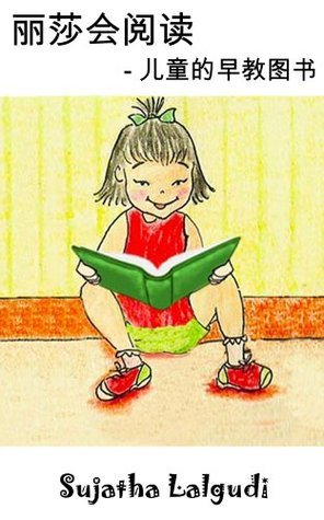 Lisa can Read - An early reader bilingual book in Chinese  by  Sujatha Lalgudi