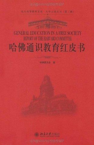 哈佛通识教育红皮书 (北大高等教育文库·大学之道丛书(第3辑)) (Chinese Edition)  by  哈佛委员会