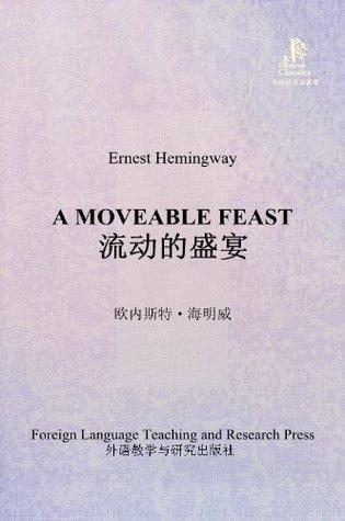流动的盛宴 [美] 海明威(Ernest Hemingway)