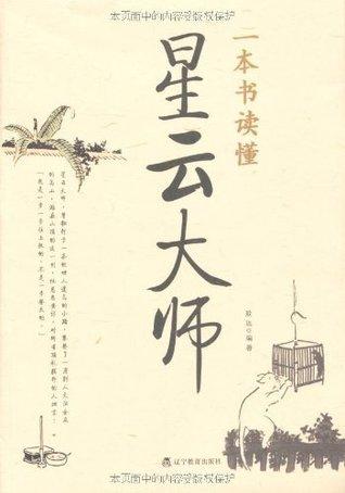 一本书读懂星云大师(插图珍藏本)  by  致远