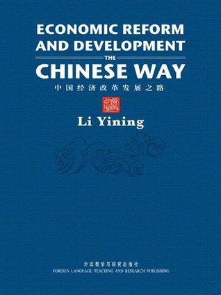 中国经济改革发展之路(英文) 厉以宁