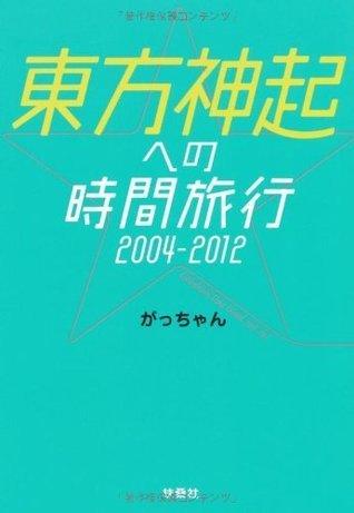 東方神起への時間旅行2004-2012  by  がっちゃん