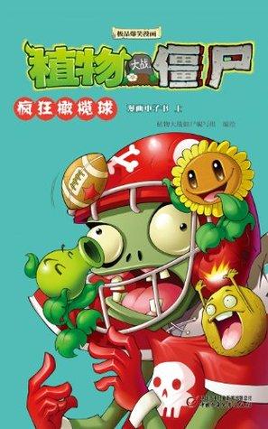 疯狂橄榄球 上 (植物大战僵尸 极品爆笑漫画)  by  植物大战僵尸编写组