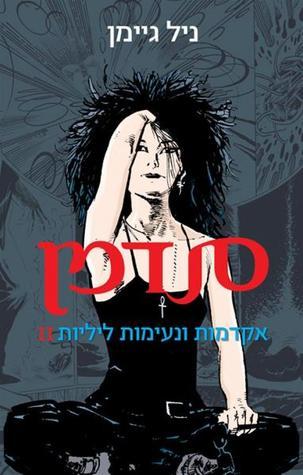 II סנדמן - אקדמות ונעימות ליליות  by  Neil Gaiman