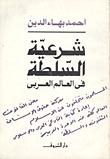 شرعية السلطة في العالم العربي أحمد بهاء الدين