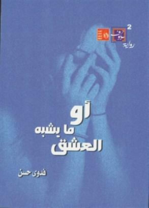 أو ما يشبه العشق  by  فدوى حسن