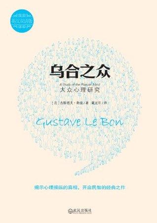 乌合之众:大众心理研究(中英双语)  by  古斯塔夫·勒宠