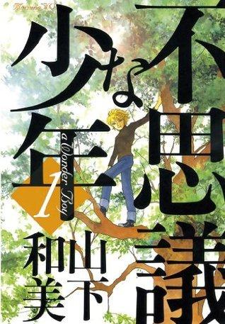 不思議な少年(1) (モーニングKC (772)) (Japanese Edition) Kazumi Yamashita