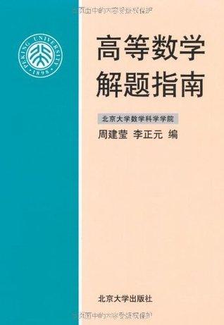 高等数学解题指南  by  周建莹