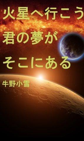 kaseiheikoukiminoyumegasokoniaru  by  ushinosyousetsu