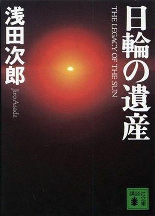 日輪の遺産  by  Jirō Asada