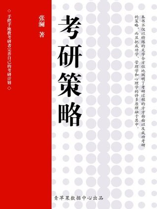 考研策略  by  张澜