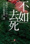 不如去死  by  Natsuhiko Kyogoku