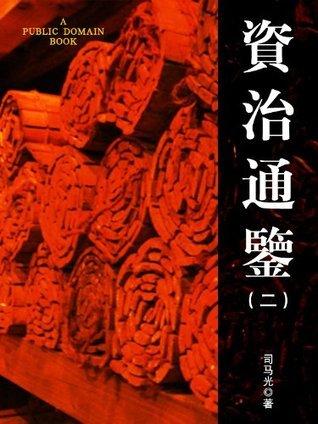 资治通鉴(2) (Chinese Edition) 司马光