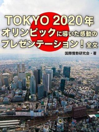 TOKYO 2020年オリンピックに導いた感動のプレゼンテーション全文 国際情勢研究会