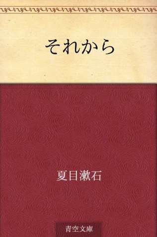 Sorekara  by  Natsume Sōseki