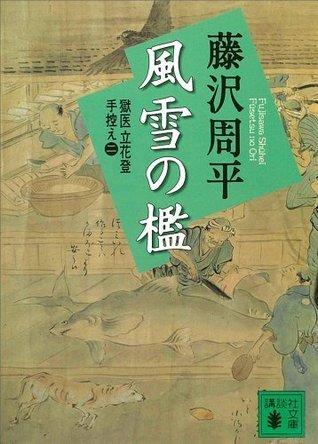 風雪の檻: 獄医立花登手控え 二 Shuhei Fujisawa