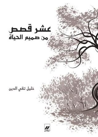 عشر قصص  by  خليل تقي الدين