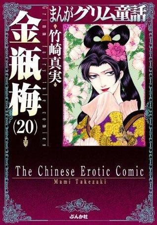 金瓶梅: (20) (まんがグリム童話) (Japanese Edition)  by  竹崎 真実