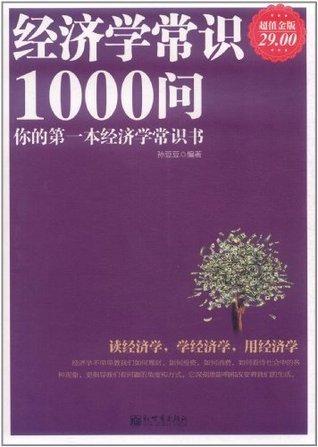 经济学常识1000问:你的第一本经济学常识书(超值金版) (家庭珍藏经典畅销书系:超值金版) 孙豆豆