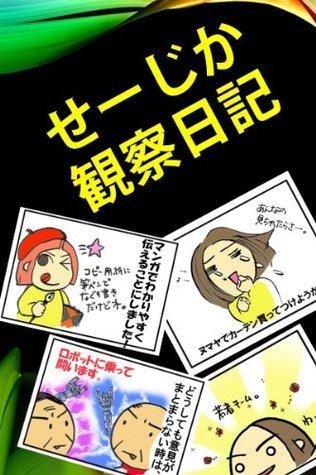 Seijika kansatsu nikki  by  Oda Rieko