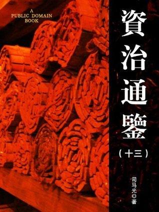 资治通鉴(13) (Chinese Edition) 司马光