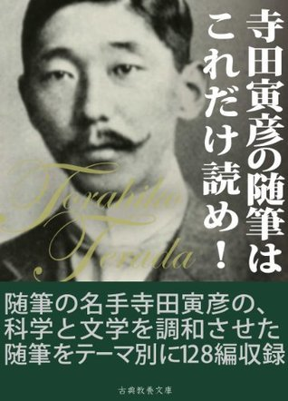 TeradaTorahikonozuihitsuhakoredakeyome  by  Terada Torahiko