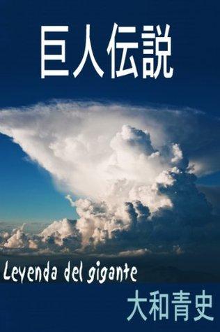 kyojindensetu  by  yamatoseiji