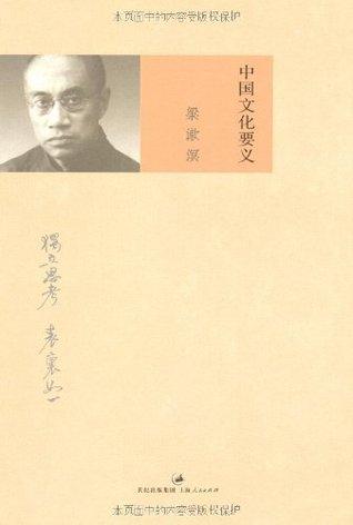 中国文化要义 (梁漱溟作品集) 梁漱溟