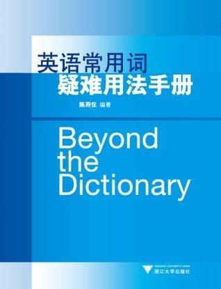 英语常用词疑难用法手册  by  陈用仪