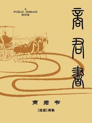 商君书  by  商鞅