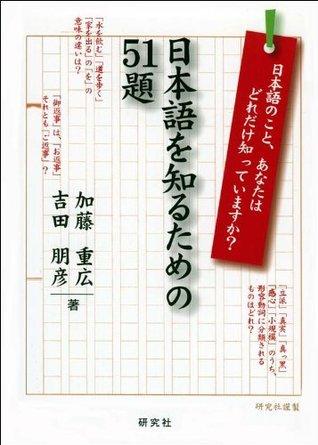 日本語を知るための51題 吉田朋彦