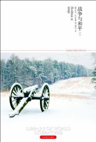 战争与和平(套装共2册) (世界文学文库(插图本)) (Chinese Edition) 列夫·托尔斯泰(Tolstoy.L.N.)