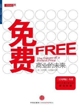 免费:商业的未来(精编图文版)(中信商业经典) 克里斯•安德森