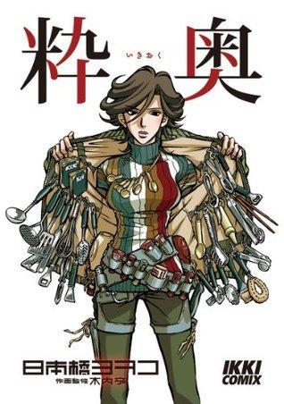 粋奥 (IKKI COMIX)  by  日本橋ヨヲコ