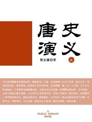 唐史演义(上) 蔡东藩