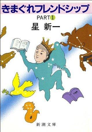 きまぐれフレンドシップPART1: PART1 (新潮文庫) Shin'ichi Hoshi