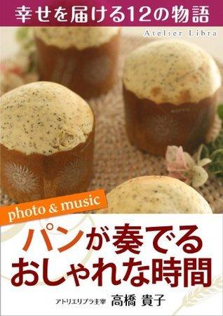 pangakanaderuosharenajikan  by  Takako Takahashi
