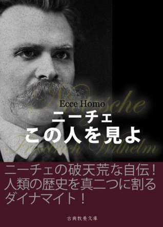 Konohitowomiyo  by  Friedrich Nietzsche