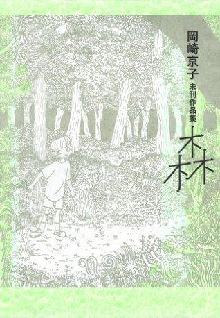 岡崎京子未刊作品集森 (FEEL COMICS) 岡崎京子