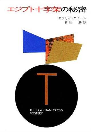 エジプト十字架の秘密 エラリイ クイーン