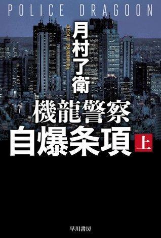 機龍警察 自爆条項 (上)  by  月村了衛