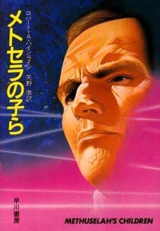 メトセラの子ら  by  Robert A. Heinlein