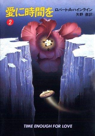 愛に時間を 2  by  Robert A. Heinlein