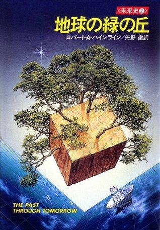 地球の緑の丘 未来史2 ロバート・A・ハインライン