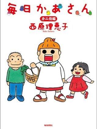 毎日かあさん: 1巻 (カニ母編) 西原 理恵子